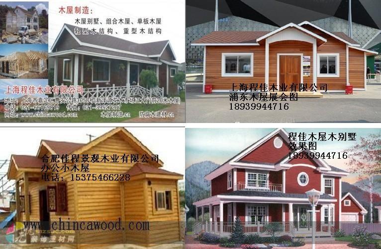 木结构房屋,农家乐木屋