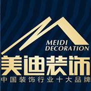 湖南美迪建筑装饰设计工程有限公司岳阳分公司