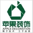 岳阳苹果装饰公司